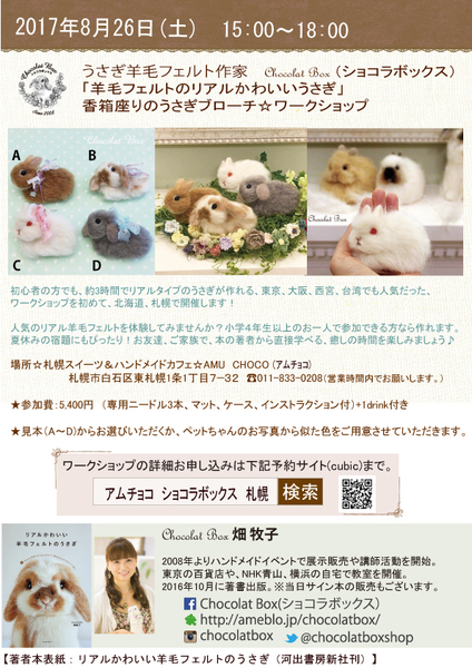 8/26㈯午後★札幌スイーツ&ハンドメイドカフェ AMU CHOCO (アムチョコ)さんワークショップ