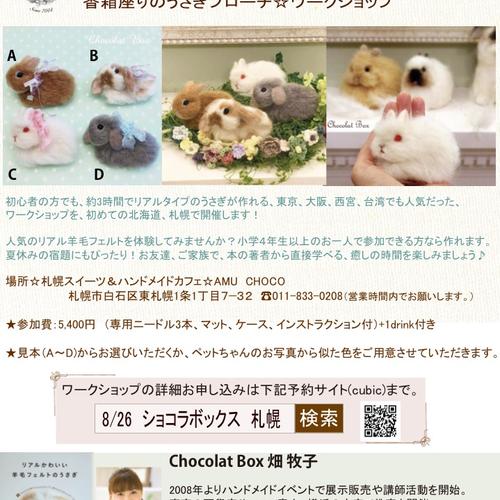 8/26㈯札幌スイーツ&ハンドメイドカフェAMU CHOCOさんワークショップ