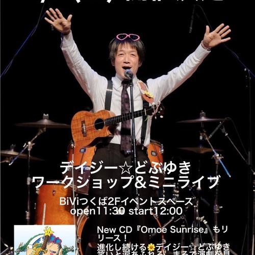 12/2(土)Daisy☆Dobuyuki(デイジー☆どぶゆき)ウクレレワークショップ inつくば No.4