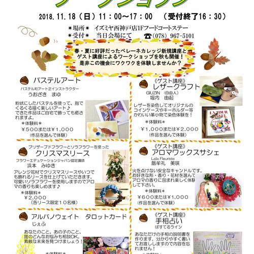 11月18日(日)イズミヤ西神戸店 秋のペレーネカレッジワークショップ