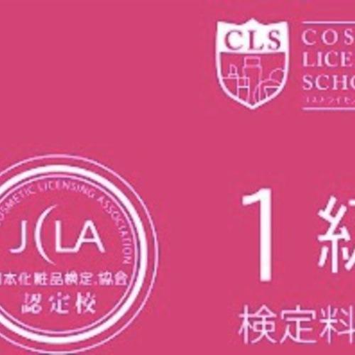 日本化粧品検定1級 検定料