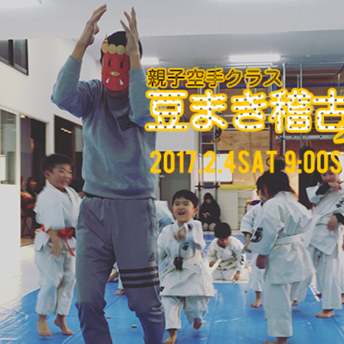 親子空手クラス【豆まき稽古2017】