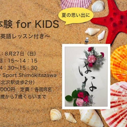書道体験 for KIDS~夏の思い出~
