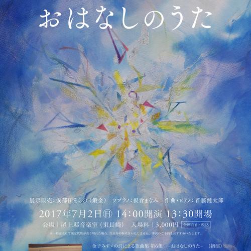 みっけ展&コンサート Vol.8 〜おはなしのうた〜