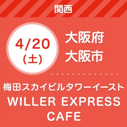 4/20(土) 梅田スカイビル WILLER EXPRESS CAFE【無料】親子撮影会&ライフプラン相談会
