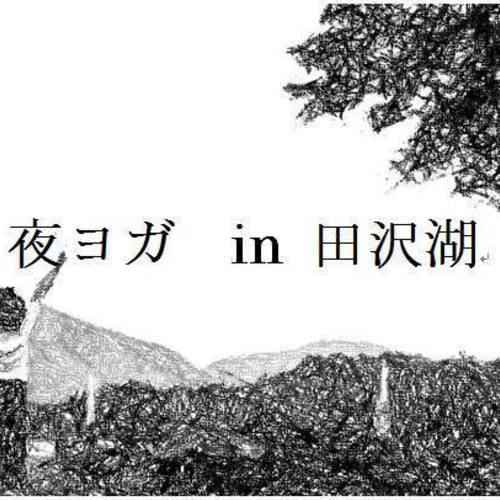 夜ヨガ in 田沢湖【11月13日(月)】