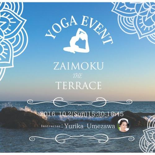 -10/2(日)ZAIMOKU THE TERRACE YOGAワークショップ-
