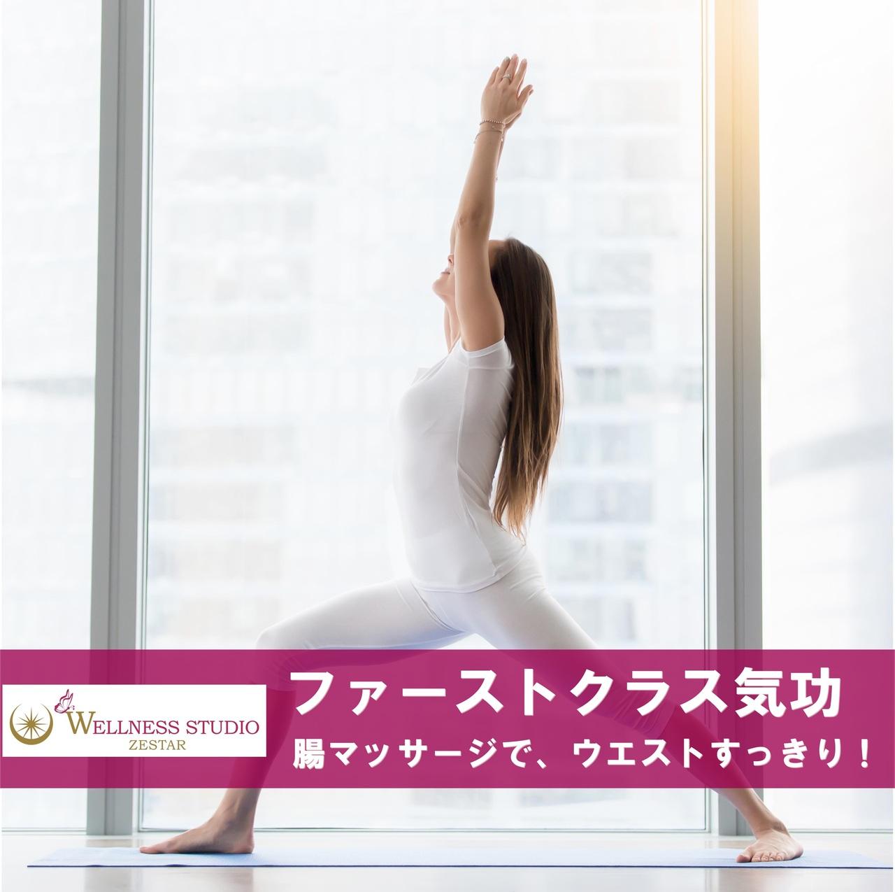 気功クラス ~気功ストレッチ+ご要望に応じたレッスン~(少人数制定員4名)