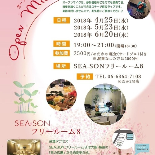 6月20日(水) オープンマイク vol.18