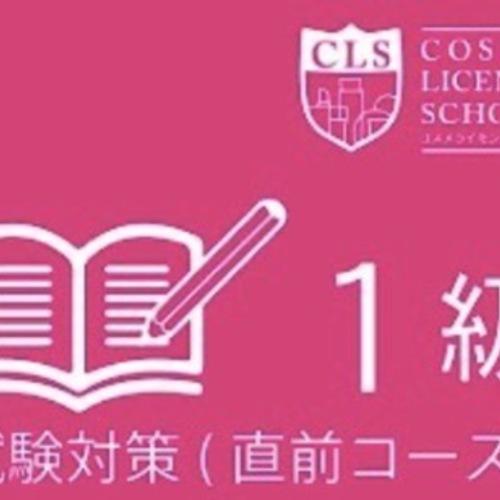 日本化粧品検定試験1級対策講座(島根)