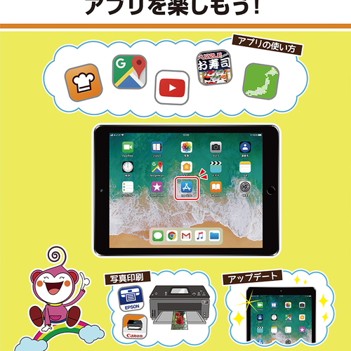 🔰初心者大歓迎!iPad、タブレット講座(大人向けグループレッスン)