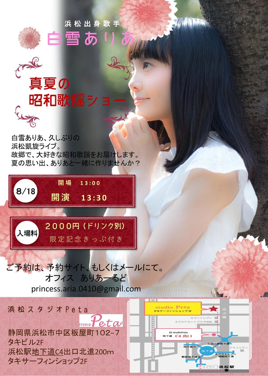 8月18日(土)  「白雪ありあ 真夏の昭和歌謡ショー in 浜松」