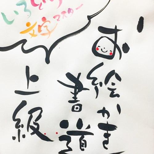 江ノ島:お絵かき書道~上級~