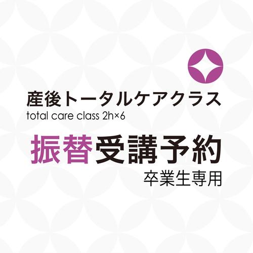 ◯【振替予約】産後トータルケアクラス 名古屋・大阪 無期限振替受講可能!