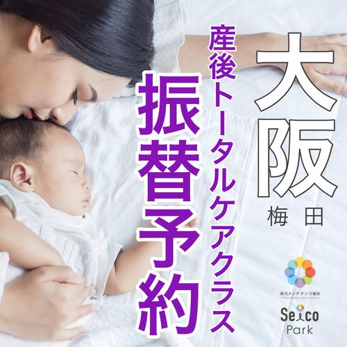 【振替予約】大阪 産後トータルケアクラス 野上聖子