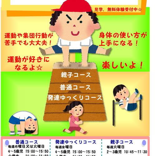 体幹トレーニング体操教室☆発達ゆっくりコース