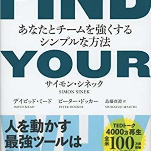 ABD読書会『FIND YOUR WHY』