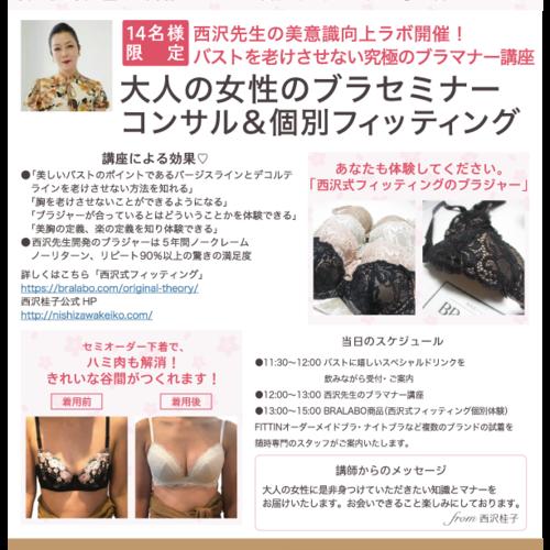 5/20開催予定!西沢式フィッティング体験イベント@西新宿