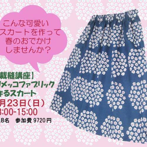 【4/23(日)開催】 マリメッコファブリックで作る スカート