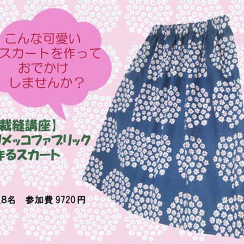 【6/10(土)開催】 マリメッコファブリックで作る スカート
