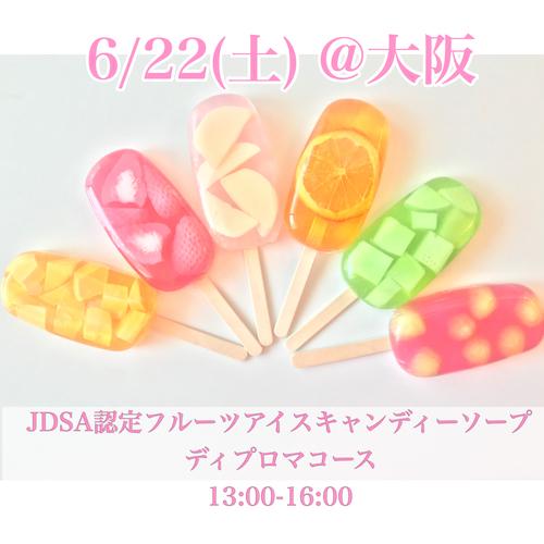 @大阪 6/22 MCP & アイスキャンディーソープ