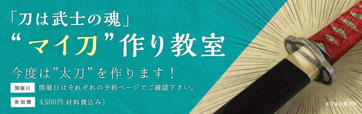 """夏休みの自由研究にも使えます!「刀は武士の魂」 """"マイ刀""""作り教室開催!"""