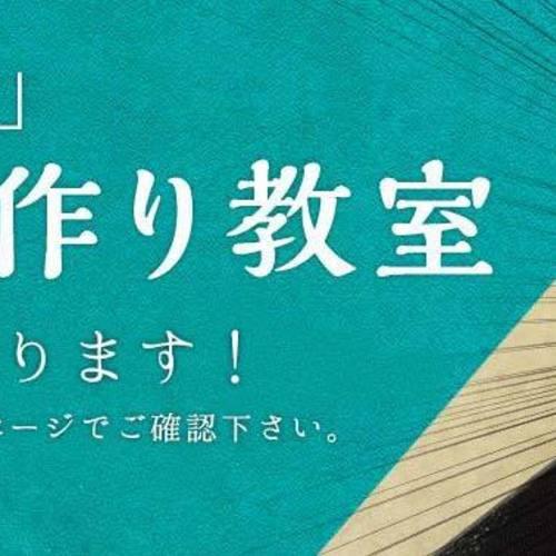 """令和元年!「刀は武士の魂」 """"マイ刀""""作り教室開催!"""