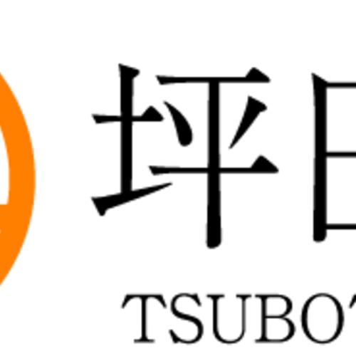 2016年度 坪田塾入塾説明会