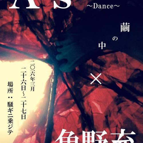 ダンス公演「繭の中」