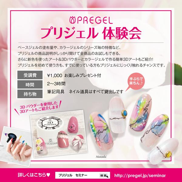 プリジェルプロ向け体験会【心斎橋】