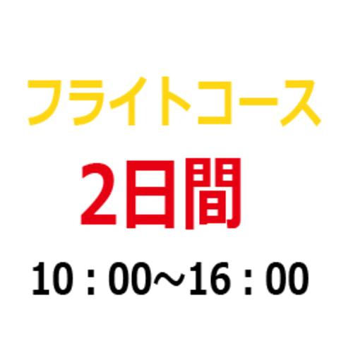 フライトコース/春日井校 7月29日(土)2日間