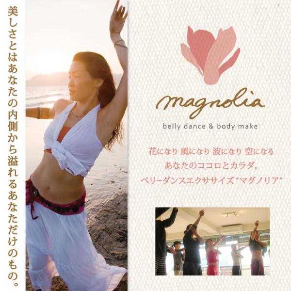 【横浜Umiのいえクラス】ココロとカラダを心地よく整えるトータルボディフィットネス magnolia