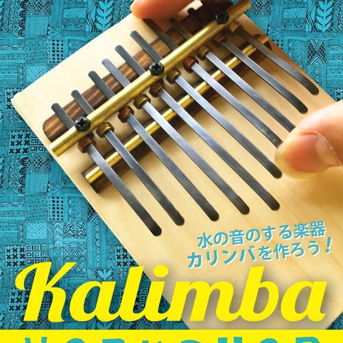 【横浜Umiのいえクラス】水の音のする楽器《カリンバ》を作ってみよう♪