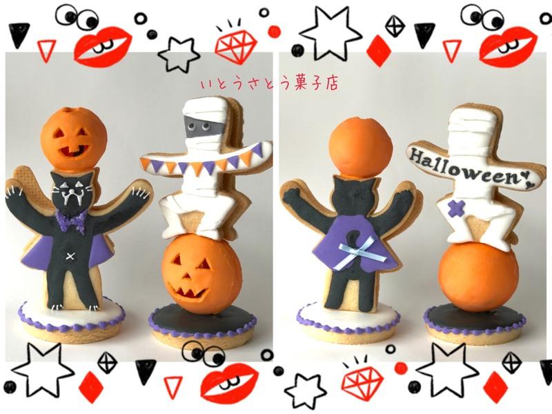 ママのアイシングクッキー教室♪10月『Happy halloweenなアイシングクッキー』