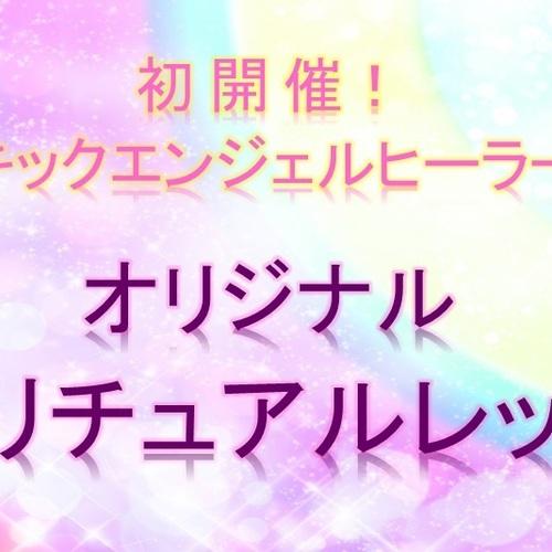 守護天使リーディング付【スピリチュアルレッスン】