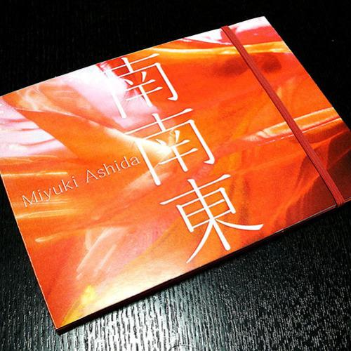 芦田みゆきの「手作り写真集講座」