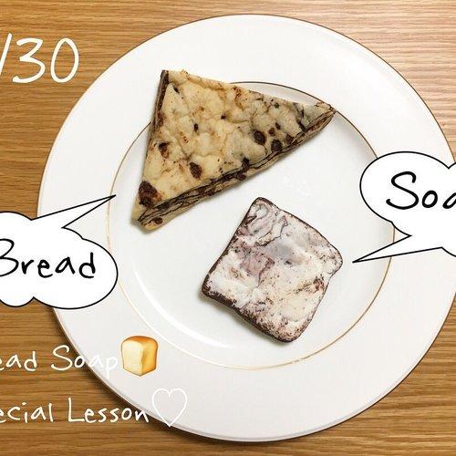 限定レッスン!!「Bread Soap パン石けん」スペシャルレッスン