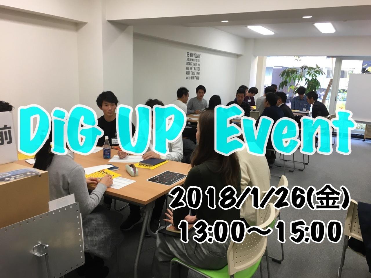DiG upイベント 〜  1月26日(金) 13:00〜15:00  〜