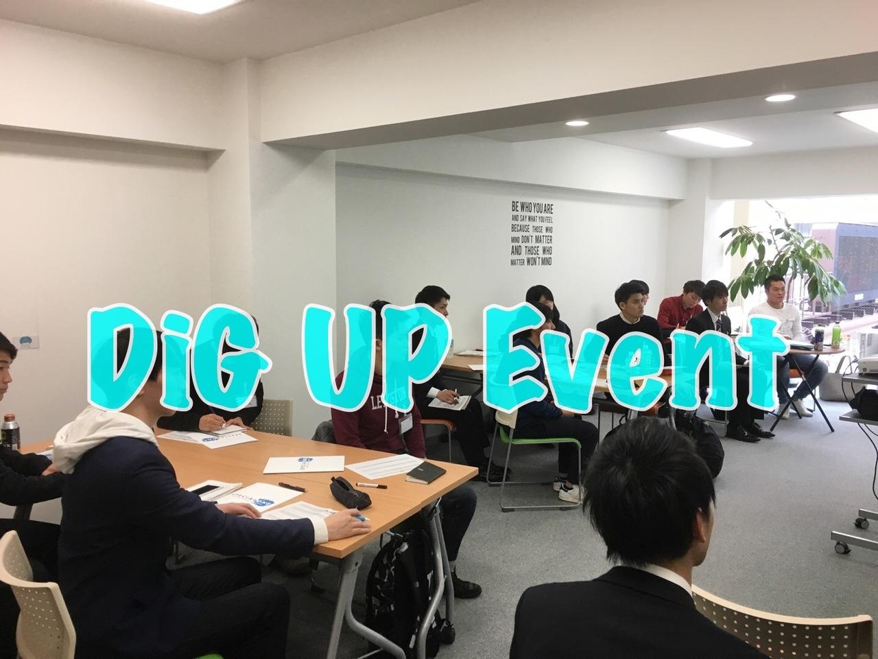 DiG upイベント 〜  3月22日(木) 13:00〜15:00  〜