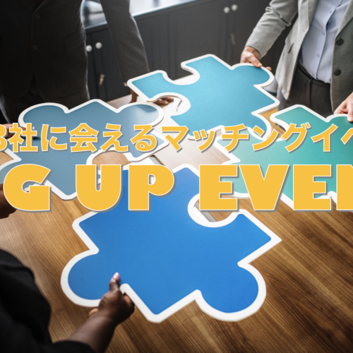 【3月19日開催】厳選3社に会えるマッチングイベント〜DiG upイベント 〜