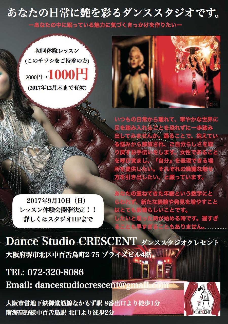 グラマラス体験会(dance&makeup)