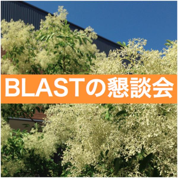 BLASTの懇談会2017夏