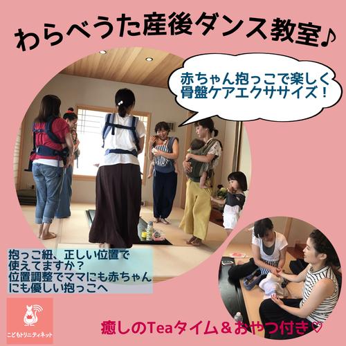 わらべうた産後ダンス教室 5月