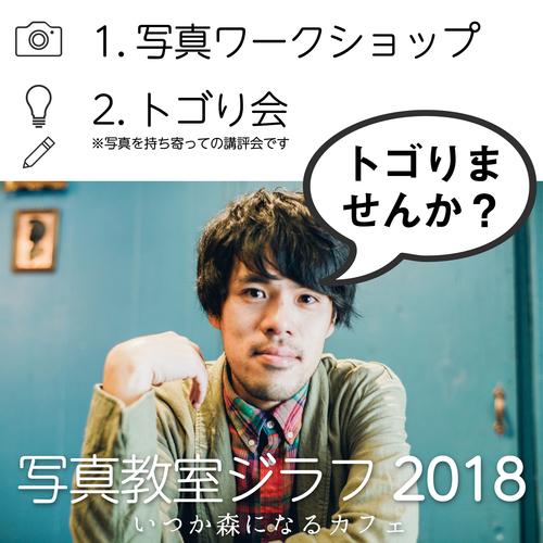 【第二回】写真教室ジラフ2018