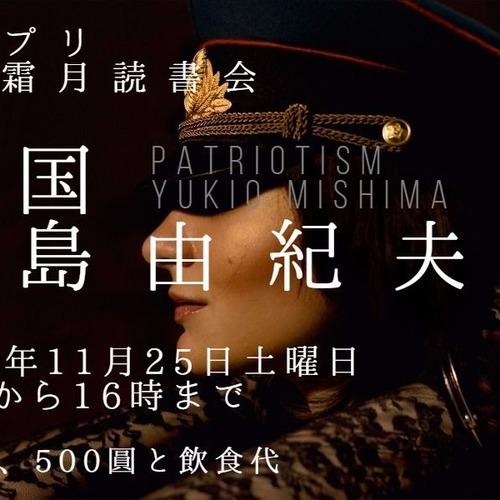 【新宿】『憂国/三島由紀夫』霜月読書会【11/25開催】