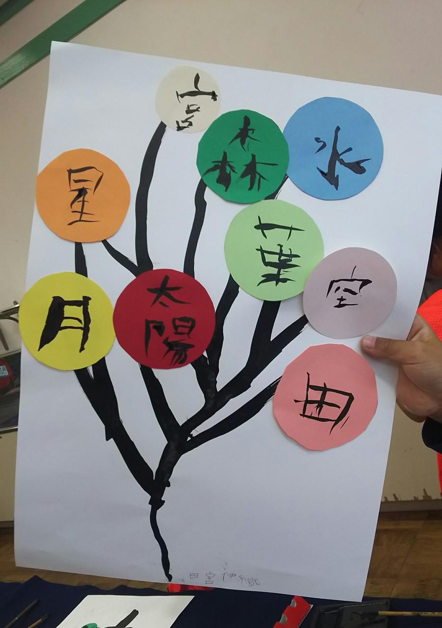 [3歳-小6]楽書梨世塾☆文字の木を描いてみよう!