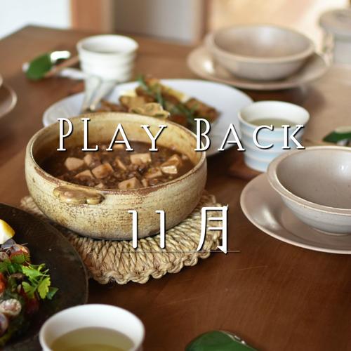 Playback Maggoo 2018年11月 参加型 過去のレッスンで人気のレシピをもう一度!!