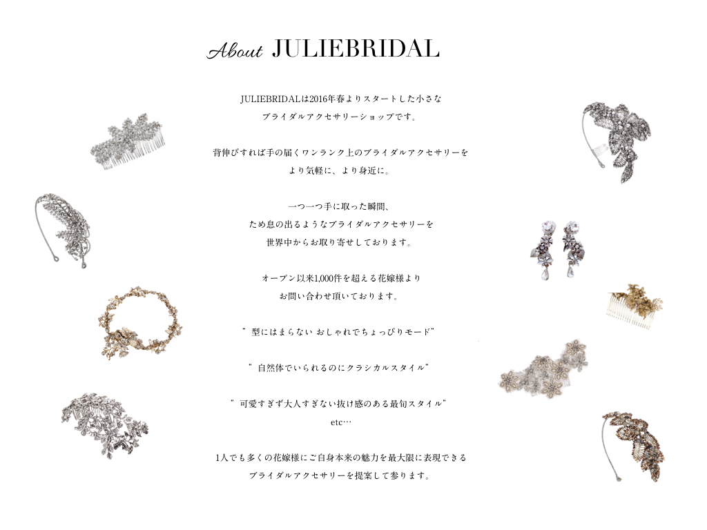 【~2017年12月迄受付中】JULIEBRIDALアクセサリーコーディネート45分枠【予約制】