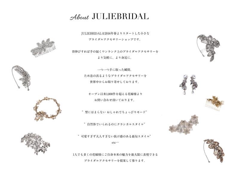 無料 【完全予約制】JULIEBRIDALアクセサリーコーディネート45分枠