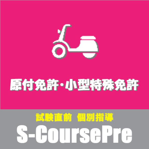 【試験直前個別指導 S-Course(原付免許・小型特殊免許)】千葉県・関東近県対応